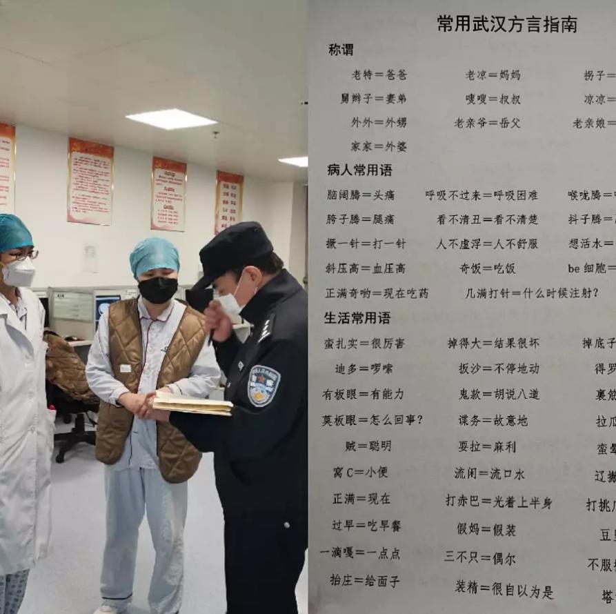 """民警给医生护士当起了""""老师"""",还专门制作了一份指南,原来……"""