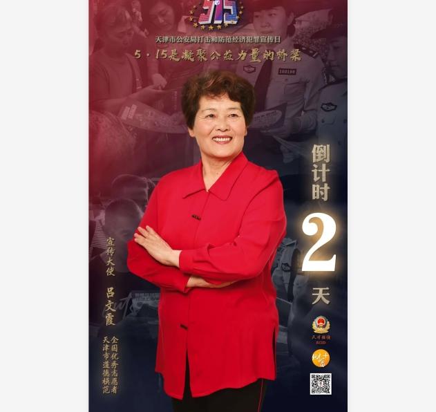 """【预热5.15】""""阳光奶奶""""吕文霞:凝聚公益力量的桥梁"""