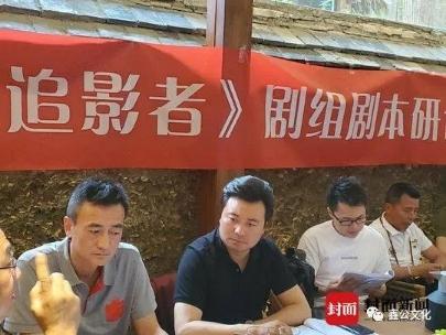 四川首部公安题材电影《追影者》 剧本研讨会在蓉举行