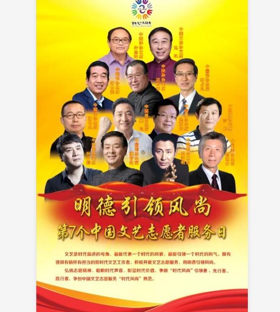 """中国文艺志愿者协会发出倡议:争做""""时代风尚""""引领者、先行者、践行者"""