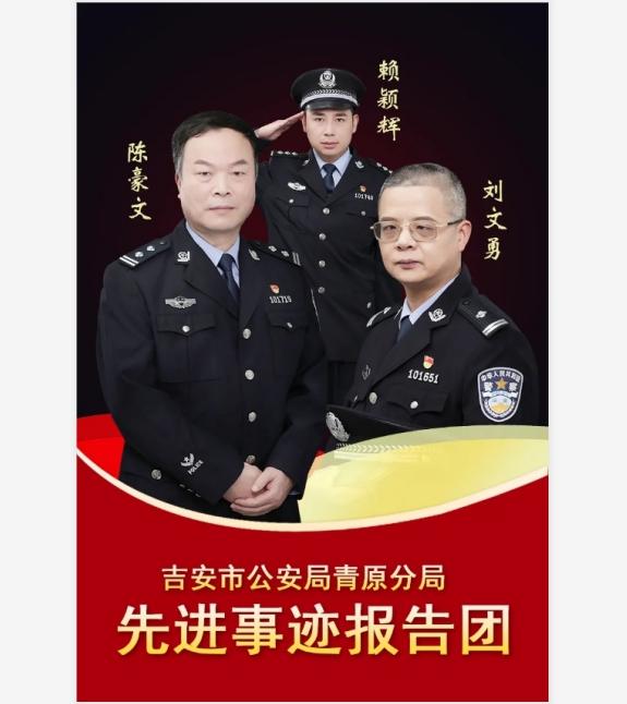 江西吉安市公安局青原分局举行先进事迹报告会