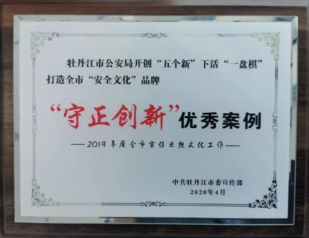 """牡丹江市公安局宣传文化工作获全市 """"守正创新""""优秀案例奖"""