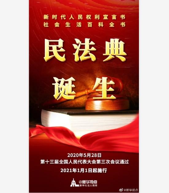 中国民法典诞生