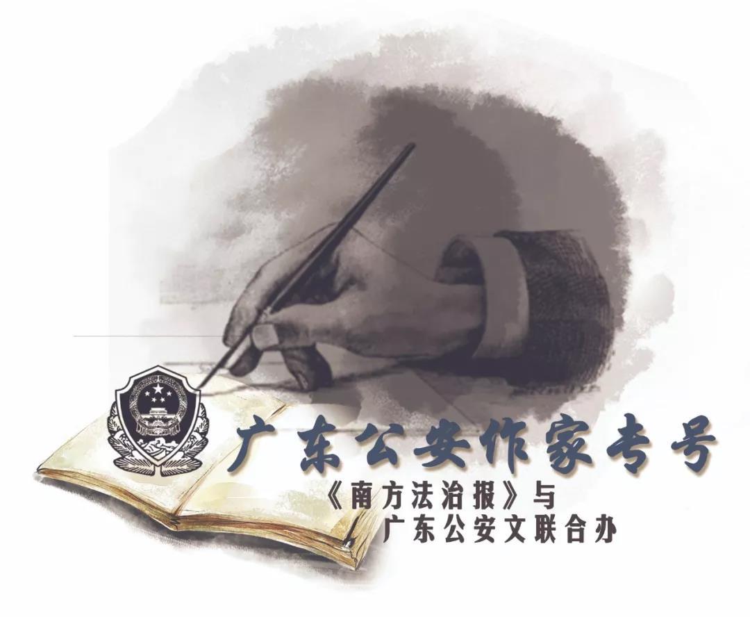 广东公安文联优秀作品选登