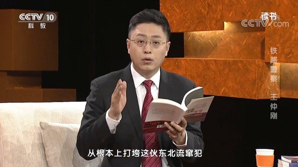 铁路警察王仲刚和《中国铁路第一大案解密》