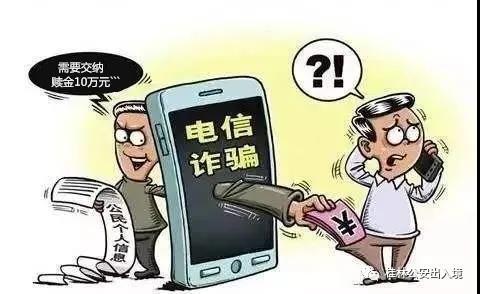 警察教您如何防范电信诈骗!