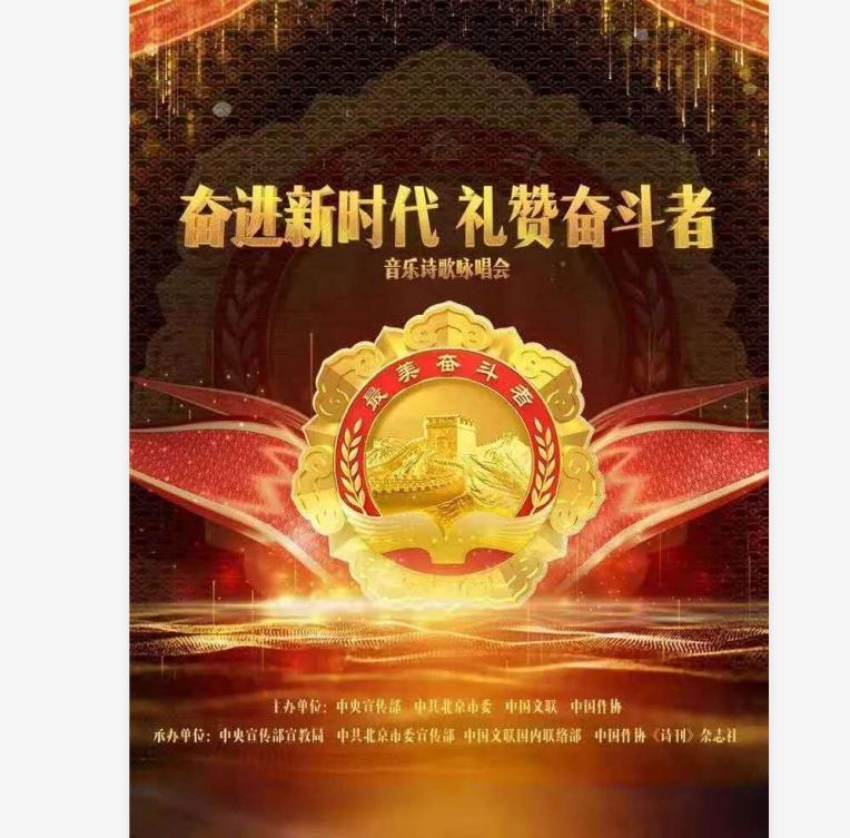 """""""奋进新时代,礼赞奋斗者""""音乐诗歌咏唱会北京卫视6月22日晚播出"""