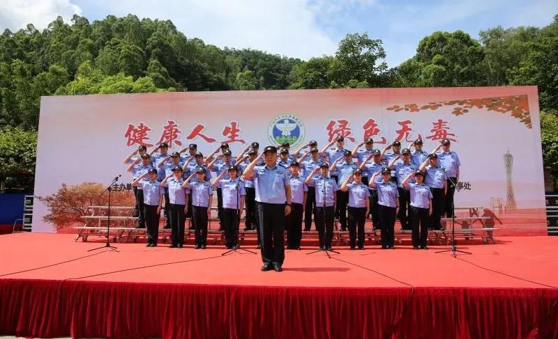 """广州市天河区举办2020年""""6.26""""国际禁毒日大型宣传活动"""