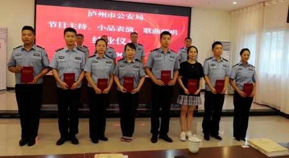 四川泸州警方举办文艺骨干培训