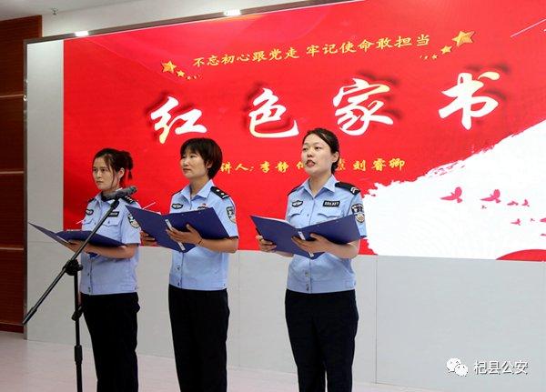 """河南开封杞县公安局举行""""致敬•传承―――红色家书""""朗诵比赛"""