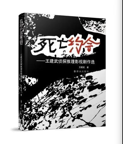 《死亡约会――王建武侦探推理影视剧作选》出版发行