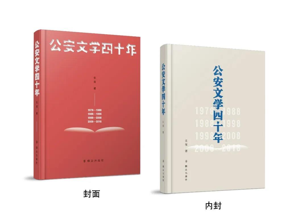 张策《公安文学四十年》出版发行