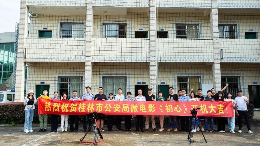 《初心》――一部由桂林警察本色出演的大片准备来袭