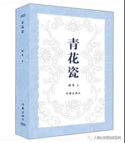 张策小说集《青花瓷》出版