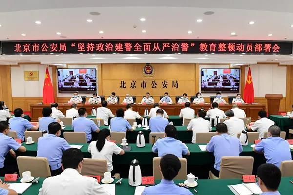 """北京市公安局召开""""坚持政治建警全面从严治警""""教育整顿动员部署会"""