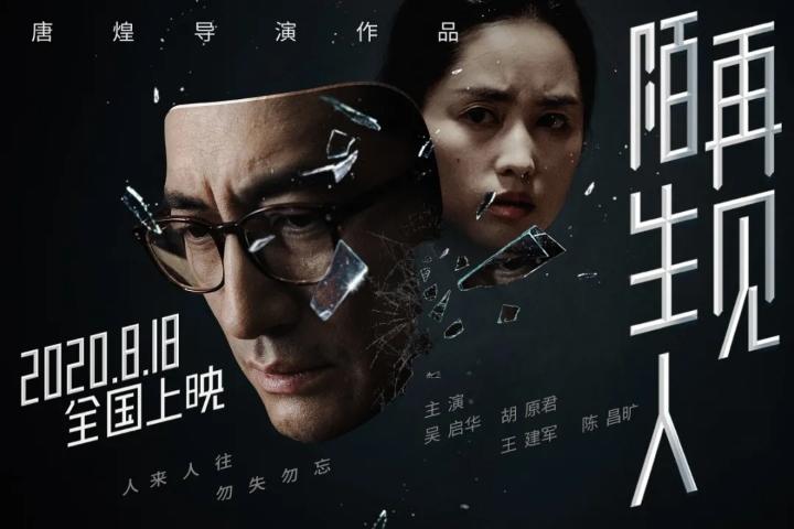 打拐电影《再见,陌生人》8月18日全国上映