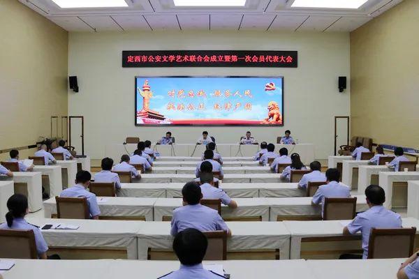甘肃省定西市公安局召开公安文联成立大会暨第一届会员代表大会