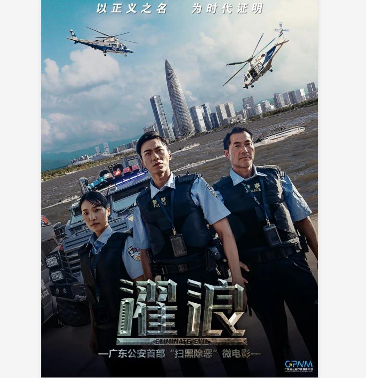 广东公安首部扫黑除恶微电影《濯浪》即将震撼上映