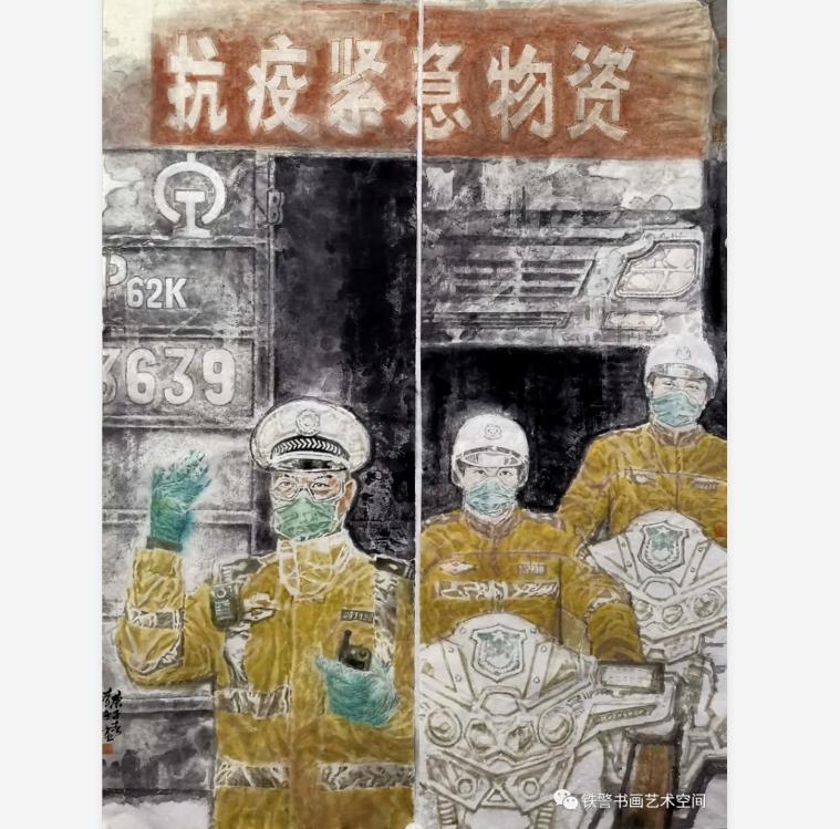 抗击疫情 铁路公安书画作者在行动