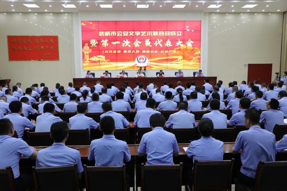 甘肃省武威市公安文学艺术联合会成立暨第一次会员代表大会召开