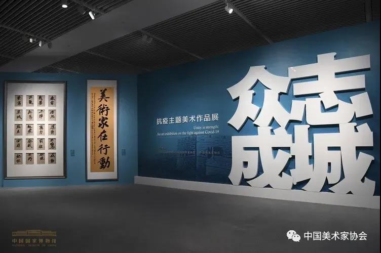 """""""众志成城――抗疫主题美术作品展""""在国家博物馆展出"""