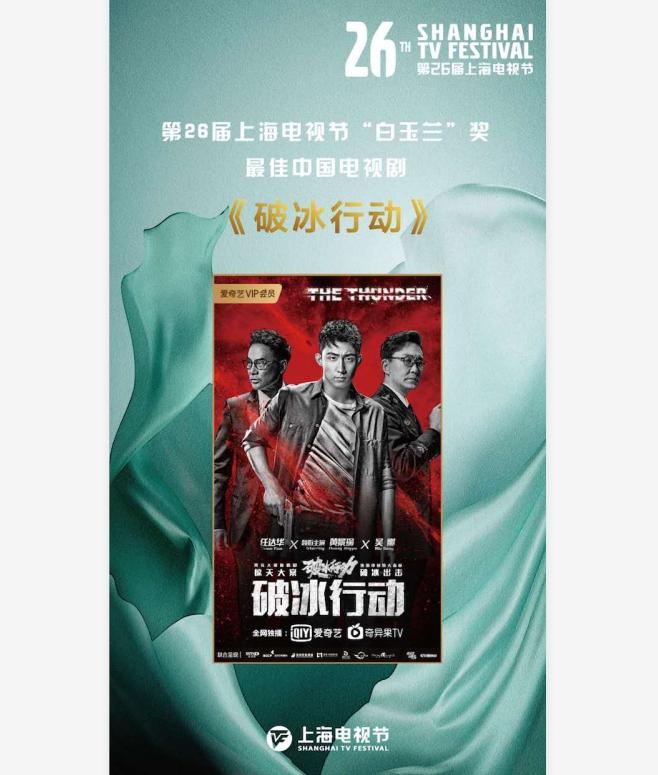 爱奇艺《破冰行动》获2020上海国际电视节白玉兰奖