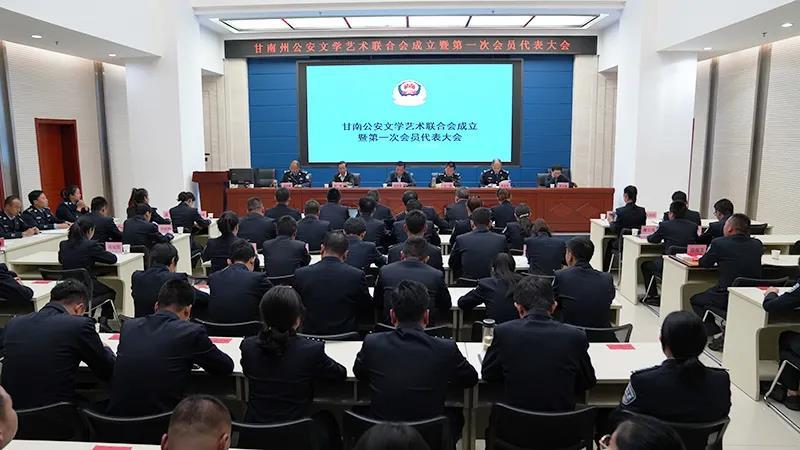 甘肃省临夏州、甘南州公安文联成立