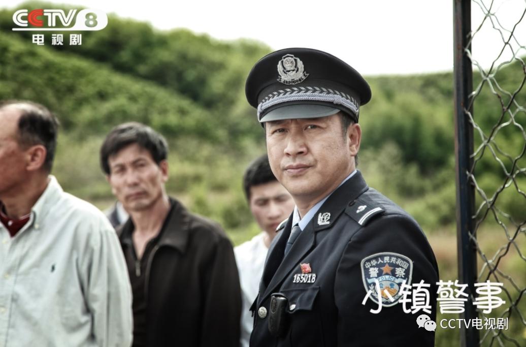 新剧《小镇警事》近日欢乐开播