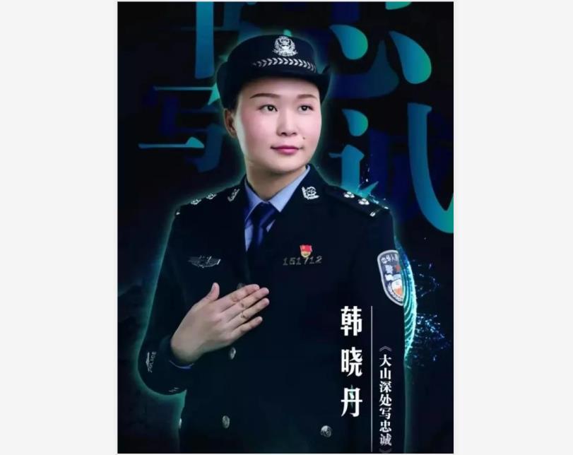 """韩晓丹: 深山警营里的""""多面""""女警官"""