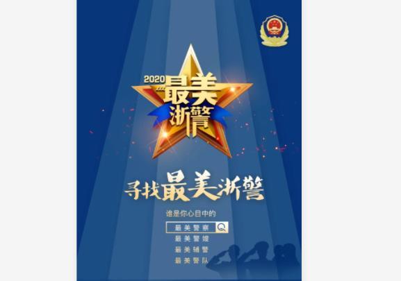 """2020年度""""最美浙警""""系列推选宣传活动正式启动"""