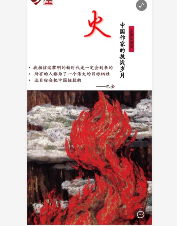火――中国作家的抗战岁月多媒体展览