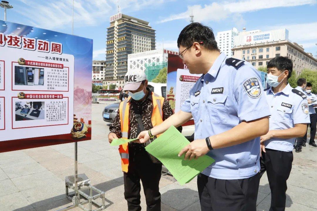 """牡丹江市公安局举办""""2020年科技活动周""""主题宣传活动"""
