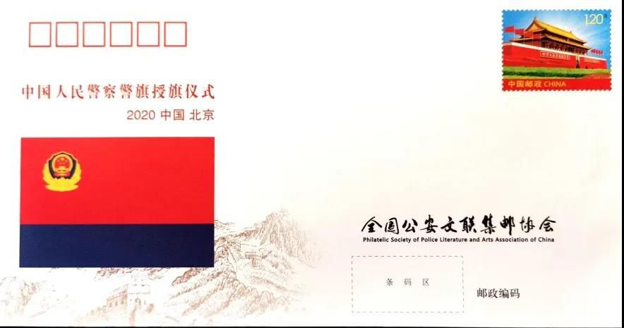 中国人民警察警旗授旗仪式纪念封今日发布