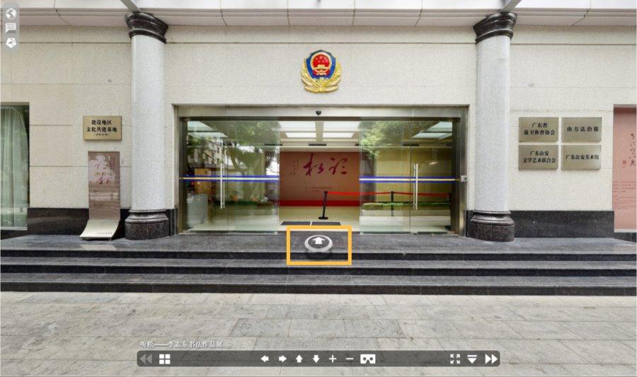 广东公安美术馆邀您一起360°全景线上看展