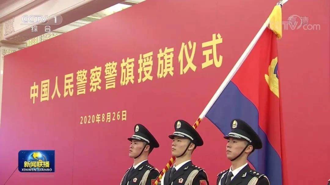 在授旗仪式现场,首都公安立下铮铮誓言!
