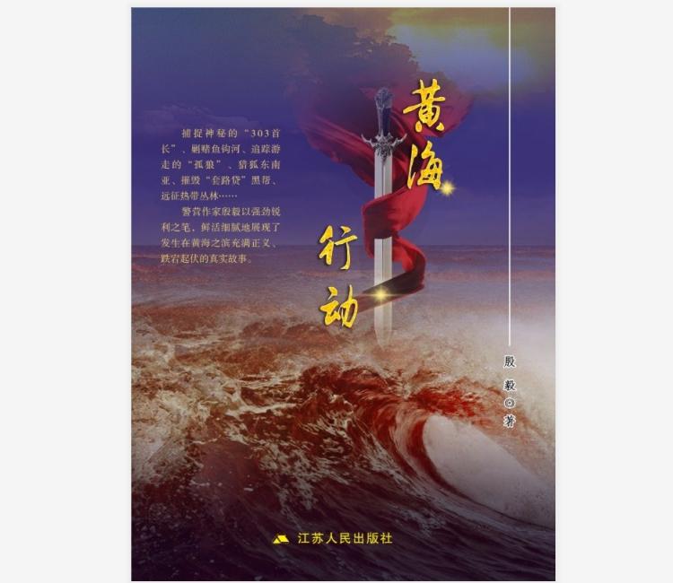 黄海行动(五)