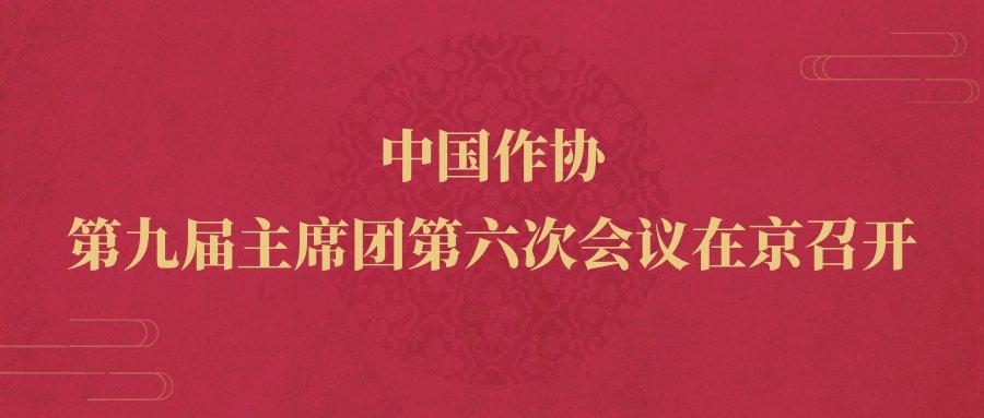 中国作协第九届主席团第六次会议在京召开