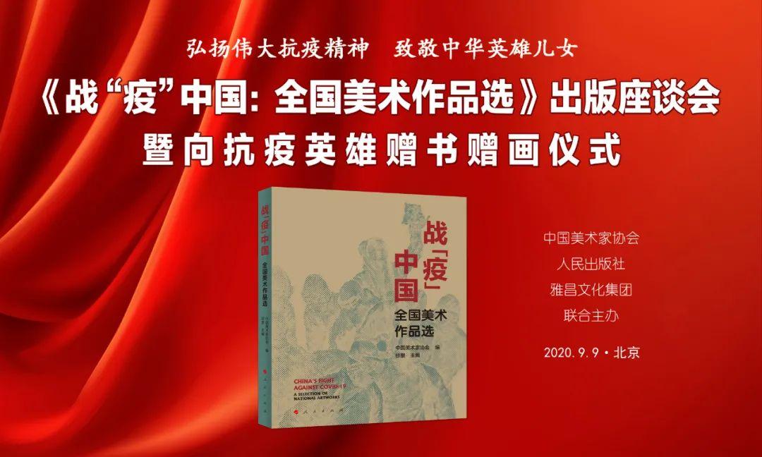 """《战""""疫""""中国:全国美术作品选》出版座谈会暨向抗疫英雄赠书赠画仪式在京举行"""