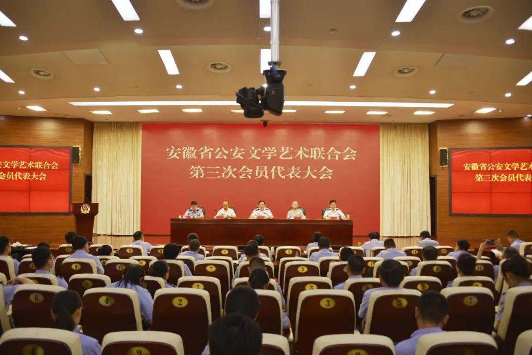 安徽公安文联举行第三次会员代表大会