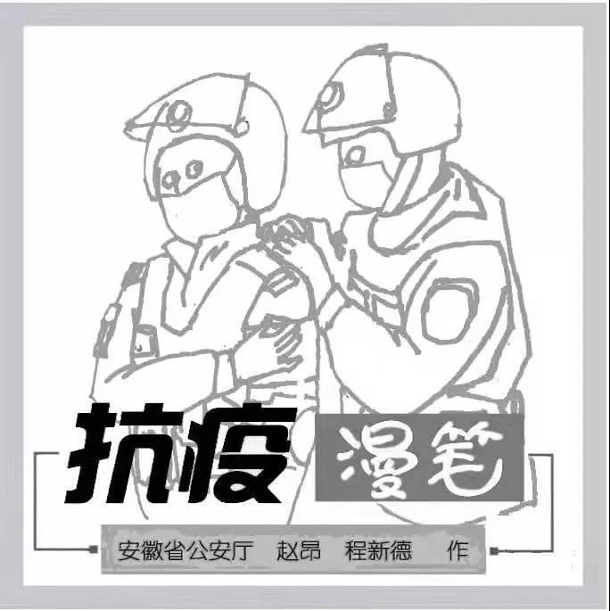 """这组漫画,画出了抗""""疫""""警察的心声"""
