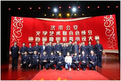 济南公安文联四周年特别策划
