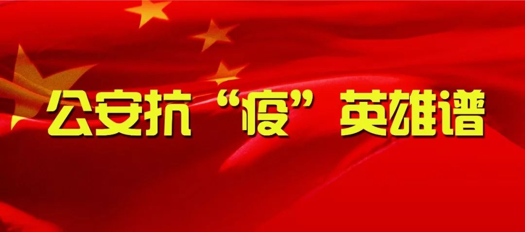 """疫情防范期间齐齐哈尔市公安宣传工作按下""""快进键"""""""