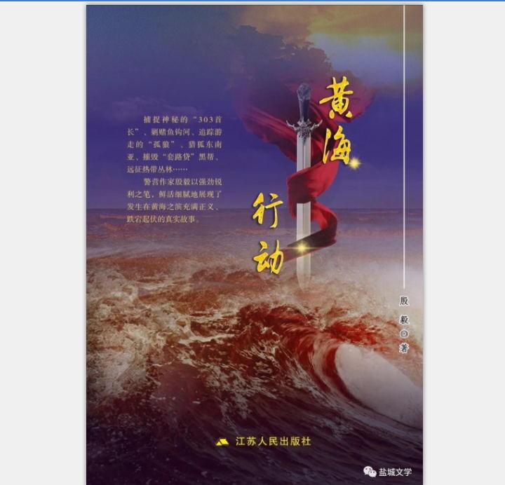 江苏盐城公安作家殷毅推出长篇报告文学《黄海行动》